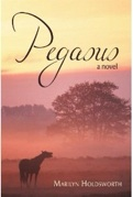 Pegasus by Marilyn Holdsworth. Win is attracted to Hannah.