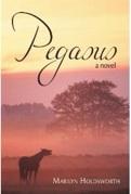 Pegasus_marilynholdsworth